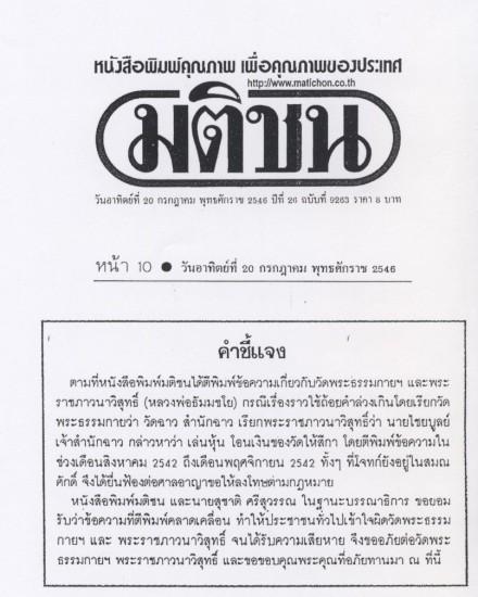 matichon-002-806x1024